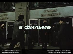 metro_v_kino_-_alexeygoncharov.com_139b