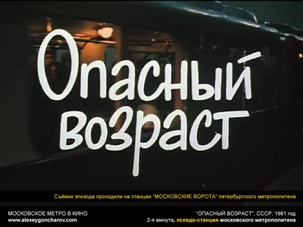 metro_v_kino_-_alexeygoncharov.com_140a
