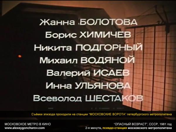 metro_v_kino_-_alexeygoncharov.com_140b