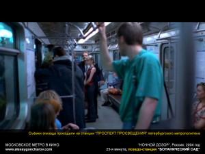 metro_v_kino_-_alexeygoncharov.com_143a