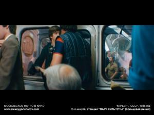 metro_v_kino_-_alexeygoncharov.com_32b