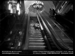 metro_v_kino_-_alexeygoncharov.com_39c