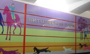 bitcevskij-park-but