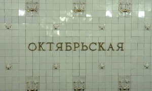 oktyabrskaya-kol