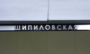 shipilovskaya