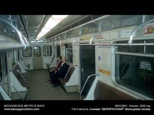 metro_v_kino_-_alexeygoncharov.com_89a