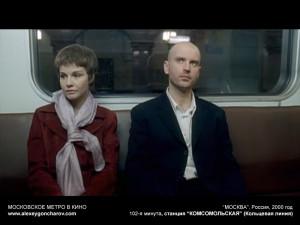 metro_v_kino_-_alexeygoncharov.com_90a