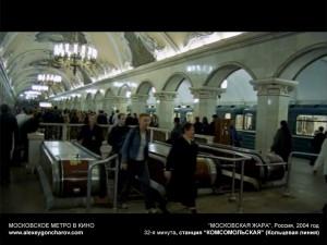 metro_v_kino_-_alexeygoncharov.com_40a