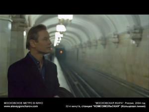 metro_v_kino_-_alexeygoncharov.com_40b