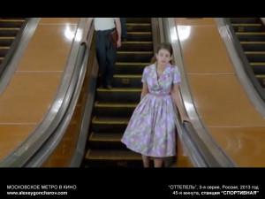 metro_v_kino_-_alexeygoncharov.com_147b