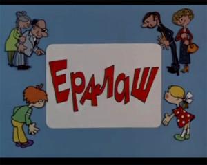eralash-zastavka