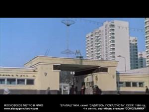 metro_v_kino_-_alexeygoncharov.com_160a