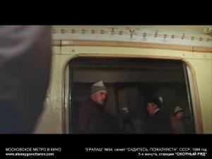 metro_v_kino_-_alexeygoncharov.com_161a