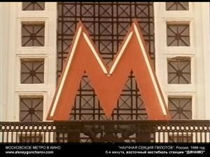 metro_v_kino_-_alexeygoncharov.com_173a
