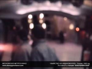 metro_v_kino_-_alexeygoncharov.com_47c