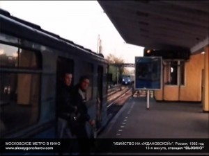 metro_v_kino_-_alexeygoncharov.com_53a