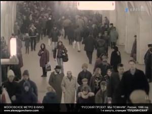 metro_v_kino_-_alexeygoncharov.com_129a