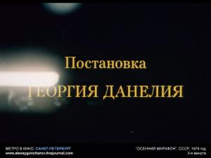 osen-maraphon-kadr-04