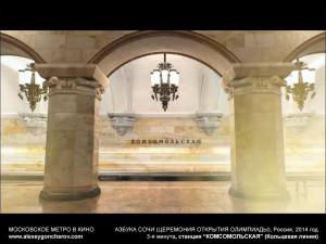 metro_v_kino_-_alexeygoncharov.com_205a