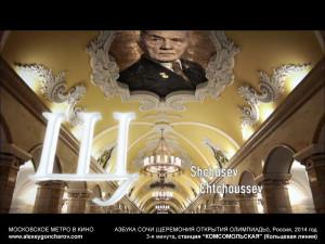 metro_v_kino_-_alexeygoncharov.com_205c