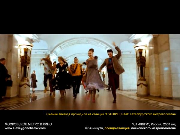 metro_v_kino_-_alexeygoncharov.com_76b