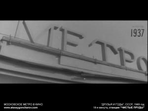 metro_v_kino_-_alexeygoncharov.com_212a