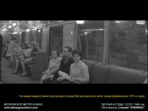 metro_v_kino_-_alexeygoncharov.com_213b