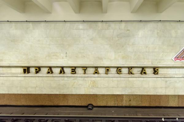 proletarsk-minsk0-nash-transport