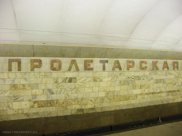 proletarsk-spb1-nash-transport