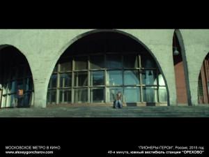 metro_v_kino_-_alexeygoncharov.com_215a