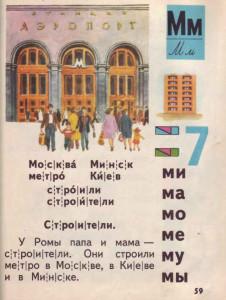 metro-1987