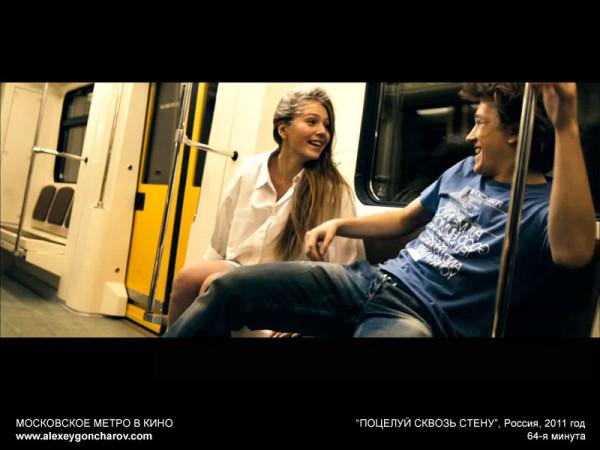 metro_v_kino_-_alexeygoncharov.com_220_dop