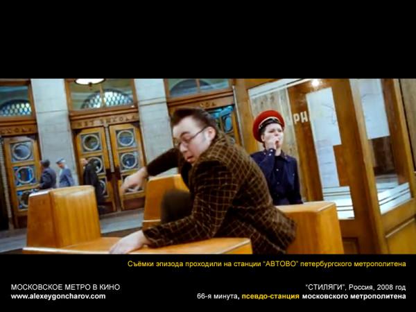 metro_v_kino_-_alexeygoncharov.com_75a