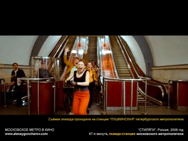 metro_v_kino_-_alexeygoncharov.com_76a