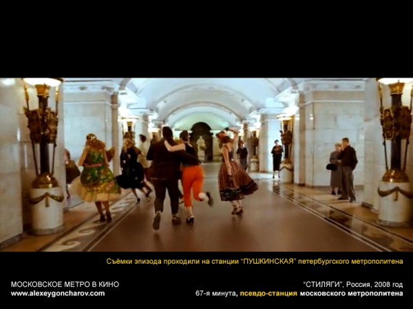 metro_v_kino_-_alexeygoncharov.com_76c