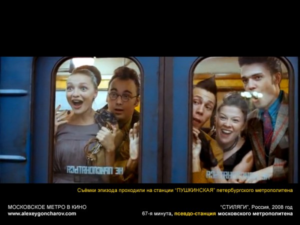 metro_v_kino_-_alexeygoncharov.com_76d