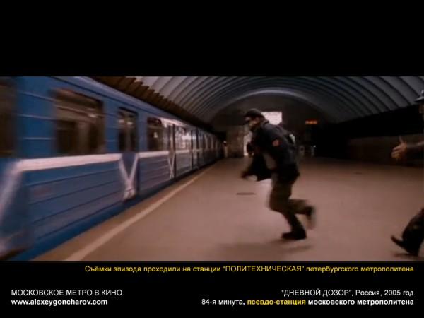metro_v_kino_-_alexeygoncharov.com_81c