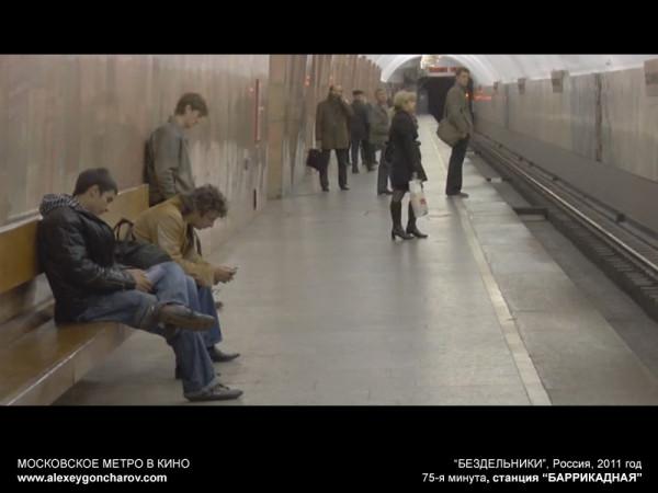 metro_v_kino_-_alexeygoncharov.com_237a.jpg