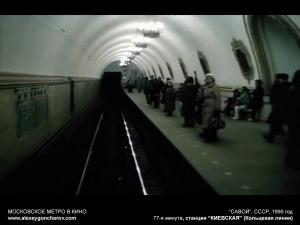 metro_v_kino_-_alexeygoncharov.com_241c.jpg
