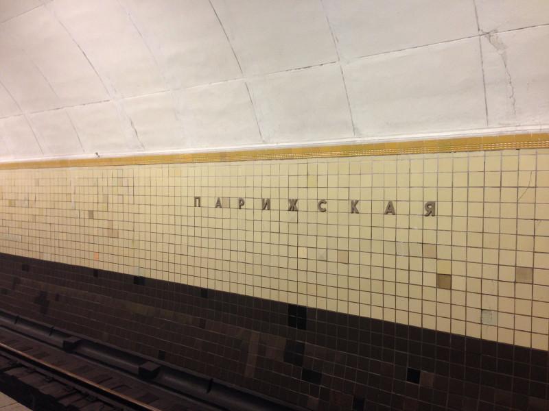 parizhskaya1.jpg