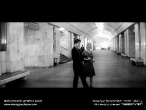 metro_v_kino_-_alexeygoncharov.com_01a
