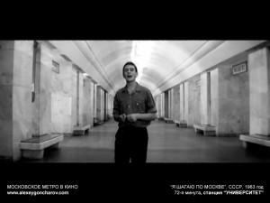 metro_v_kino_-_alexeygoncharov.com_01c