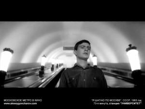 metro_v_kino_-_alexeygoncharov.com_01d