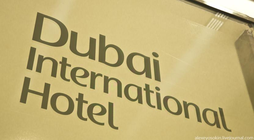 dibai_airport_hotel