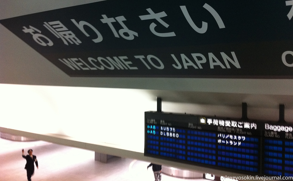 japan_welcome