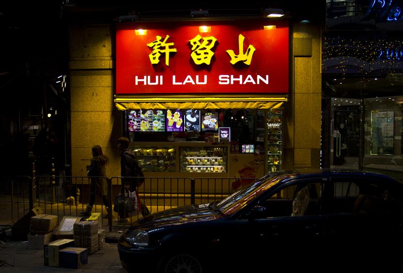 hui_lau_shan