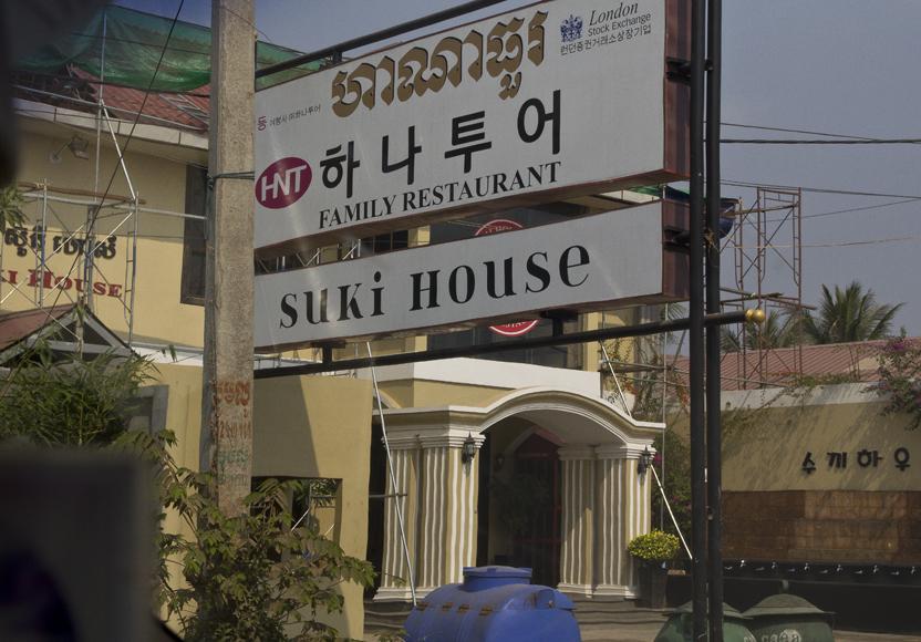 sukihouse