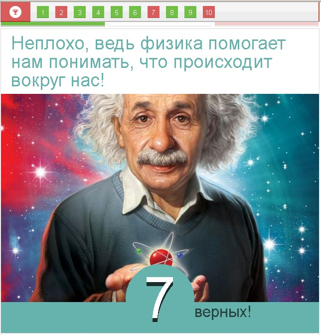 тест физика