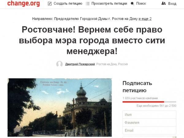 Ростовчане против Горбаня
