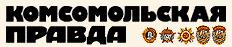 Комсомольская_правда_логотип
